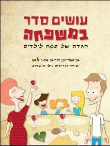 עושים סדר במשפחה - הגדה של פסח לילדים מבית ידיעות ספרים