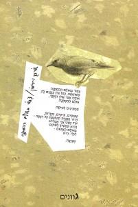 צפור באולם ההמתנה, ספר שירים מאת אורגד ורדימון