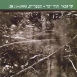 ספר האמנות הירוק הראשון בישראל / תווי יער – הספרייה, 2011-1995 פרויקט היער הנודד
