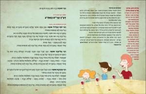 10 מכות מתוך עושים סדר במשפחה - הגדה של פסח לילדים מבית ידיעות ספרים