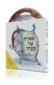 סיפורה של קערה מאת חני פרידמן וחני קלי / ספר-משחק אינטראקטיבי לילדים