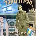 """""""סגירת מעגל"""" מזוועות הנאצים בגרמניה לשרות במודיעין הישראלי מאת מיכה פז"""