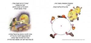 כפולת עמודים מתוך סיפורה של קערה מאת חני פרידמן וחני קלי - ספר משחק אינטראקטיבי לילדים
