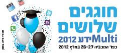 כנס קהילת המידע השנתי ה-30 מולטידע 2012
