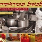 לבשל בעיראקית – סודות המטבח העיראקי של סבתא עליזה מאת גיא טוינה