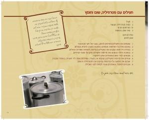 חצילים עם פטרוזיליה, שום וחומץ, מתוך הספר לבשל בעיראקית מאת גיא טוינה