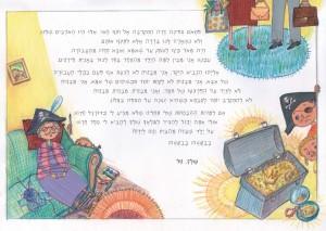 מתוך אליהו הנביא היקר! מאת אלן לינדברג