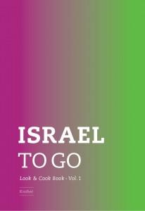 Israel To Go ספר בישול / אומנות ישראלי לתייר