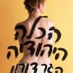 ביקור בית עם הגר דורון: הכלה היהודיה