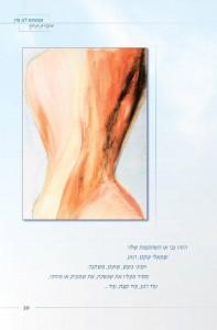 עמוד מתוך מפתחות לגן עדן מכתבים מהגיהנום מאת רונית טסלר, מעבודותיה של המחברת