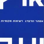 ארץ עיר -רשימות מקומיות / דמותה של הסביבה הישראלית בעשורים האחרונים – מאת אסתר זנדברג