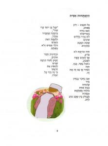 מתוך ילדי הדור החדש מאת איילת לוין
