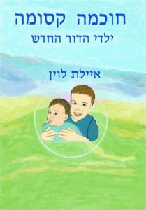 ילדי הדור החדש מאת איילת לוין