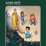 יד הפלא (10) – לחם מזהב מאת זוהר אביב: מקרב את הילדים אל עצמם ומעלה מודעות לעוני, עושר וגם לצליאק.