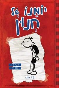 יומנו של חנון 1 - מנוקד לילדים מאת ג'ף קיני