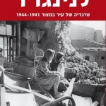 לנינגרד – טרגדיה של עיר במצור 1941-1944 מאת אנה ריד