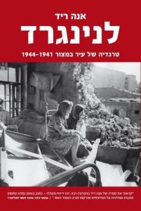 לנינגרד טרגדיה של עיר במצור 1944-1941 מאת אנה ריד
