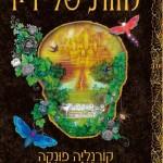 """מוות של דיו – הספר השלישי בסדרת הפנטזיה המצליחה לנוער """"לב של דיו"""" מאת קורנליה פונקה"""