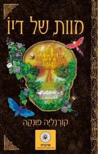 מוות השל דיו - הספר השלישי בטרילוגיה לב של דיו מאת קורנליה פונקה