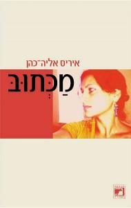 מַכְּתוּבּ מאת איריס אליה-כהן