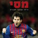 הביוגרפיה אודות הכדורגלן מספר אחת בעולם ליונל מסי – הילד שהפך לאגדה