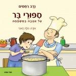 סיפורי בר על אהבה במשפחה / ספר ילדים מאת נדב רחמים
