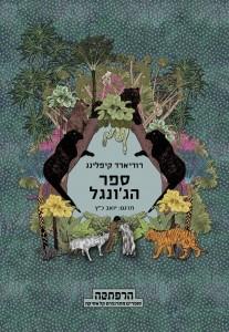 ספר הג'ונגל מאת רודיארד קיפלינג