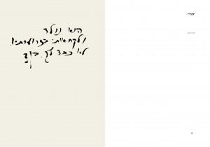 שירי יעקב רז (פרסום ראשון) מתוך טיוטות - מאה שירים, מאה משוררים