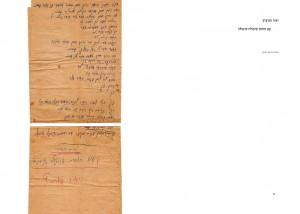 שירי יאיר הורביץ - עם רוחות שיכולה יכולה (כנראה פרסום ראשון) מתוך טיוטות - מאה שירים, מאה משוררים
