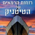 100 שנים לטביעת הטיטניק: ספר הרפתקאות חדש לנוער – רוחות הרפאים של הטיטניק