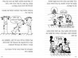 מתוך יומנו של חנון 1 - מנוקד לילדים מאת ג'ף קיני