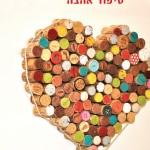 נשים ויין, סיפור אהבה מאת ענת לב-אדלר: מדריך המיועד לנשים שאוהבות יין ושותות אותו