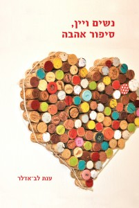 נשים ויין, סיפור אהבה מאת ענת לב אדלר