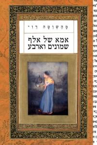 אמא של אלף שמונים וארבע מאת מַהַשְוֵטָה דֵוִי
