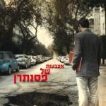 אצבעות של פסנתרן מאת יהלי סובול / מציאות ישראלית בתרכובת חדשה