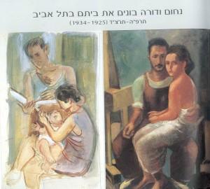 בונים בית - נחום ודורה / מתוך צייד הצבעים - סיפורו של נחום גוטמן מאת לאה נאור
