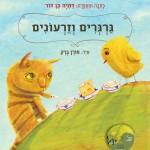 """ביקור בית עם הסופרת דתיה בן דור: """"גרגרים וזרעונים"""" – ספר ילדים חדש"""