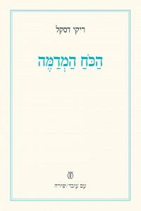 הכח המדמה, שירה, מאת ריקי דסקל