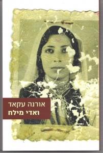 ואדי מילח מאת אורנה עקאד