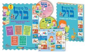 המארז המיוחד מכיל 4 מתנות באריזה אחת:  תקליטור DVD , תקליטור שמע, חוברת פעילות מהנה ומעשירה וגיליון בולים חגיגי הכולל  את 8 ספרי הילדים האהובים.
