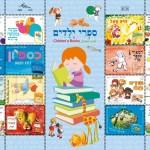 כל סיפור בול:  8 ספרי הילדים האהובים בכל הזמנים – עכשיו גם בבולים וגם במארז מתנה חינוכי חוויתי