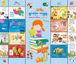 8 ספרי הילדים האהובים בכל הזמנים – עכשיו גם בבולים של השירות הבולאי