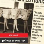 עד סגירת הגיליון מאת טום רקמן / מכתב אהבה והספד לעולם העיתונות