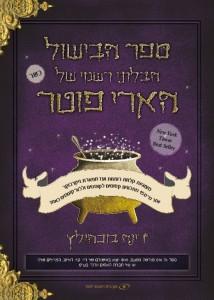 ספר הבישול הבלתי רשמי של הארי פוטר מאת דינה בוכהולץ