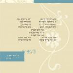 שלום שבזי – שירים / האסופה המדעית הראשונה של שיריו בעריכת יוסף טובי