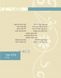 שלום שבזי - שירים, בעריכת יוסף טובי