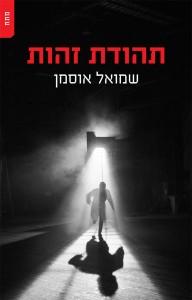 תהודת זהות מאת שמואל אוסמן