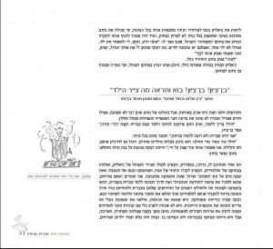 עמוד מתוך צייד הצבעים - סיפורו של נחום גוטמן מאת לאה נאור