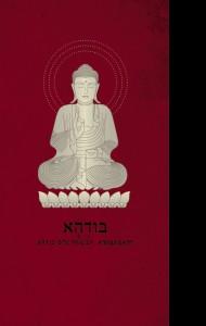 הבשורה על פי בודהא מאת פרופ' פאול קארוס