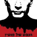 הנפט של פוטין מאת מרטין סיקסמית / המאבק על עתידה של רוסיה